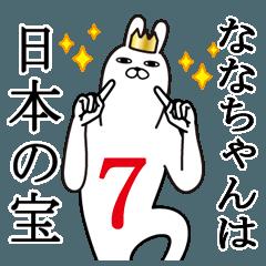 ななちゃんの名前スタンプ7