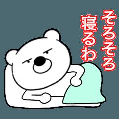主婦が作ったブサイクくま 関西弁7