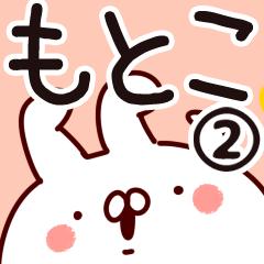 【もとこ】専用2