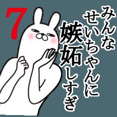 せいちゃんが使う面白名前スタンプ7