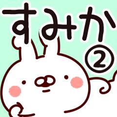 【すみか】専用2