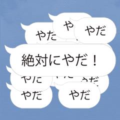 【山口専用】連投で返事するスタンプ