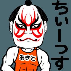 あきとの歌舞伎風の筋肉力士なまえスタンプ
