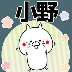(40個入)小野の元気な敬語入り名前スタンプ