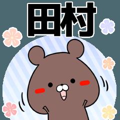 (40個入)田村の元気な敬語入り名前スタンプ