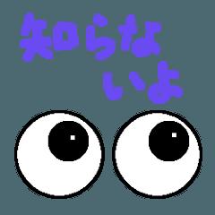 かわいい目玉の日常 パート3 ツッコミ毒舌
