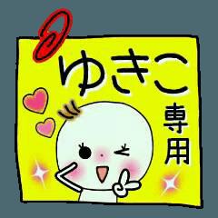 [ゆきこ]の敬語のスタンプ!