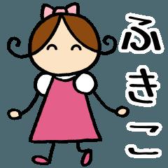 【 ふきこ 】 専用お名前スタンプ
