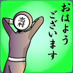 名字マンシリーズ「志村マン」