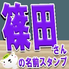 ★篠田さんの名前スタンプ★