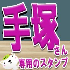 ★手塚さんの名前スタンプ★