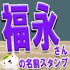 ★福永さんの名前スタンプ★