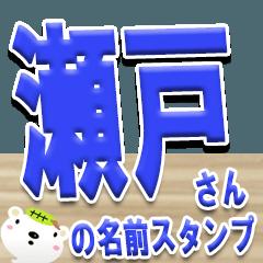 ★瀬戸さんの名前スタンプ★
