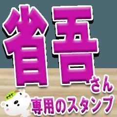 ★省吾さんの名前スタンプ★