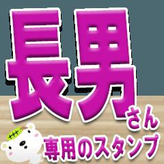 ★長男さん専用のスタンプ★