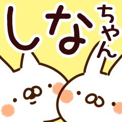 【しなちゃん】専用
