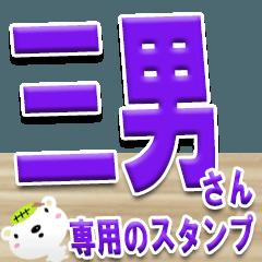 ★三男さん専用のスタンプ★