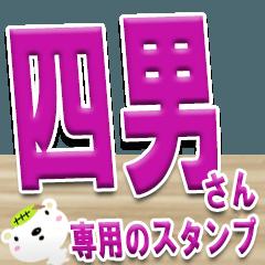 ★四男さん専用のスタンプ★