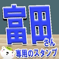 ★富田さんの名前スタンプ★