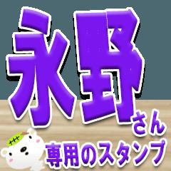 ★永野さんの名前スタンプ★