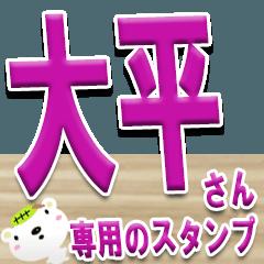 ★大平さん専用のスタンプ★