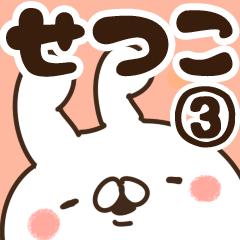 【せつこ】専用3