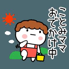 「ことみ」ママ専用@あだ名&名前スタンプ
