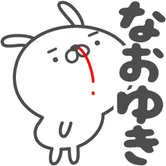 あおいぷん★なおゆき★専用うさぎ☆鼻血