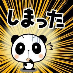 ぱんだが叫ぶ!!コミック風