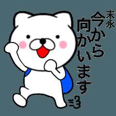 【末永】が使う主婦が作ったデカ文字ネコ