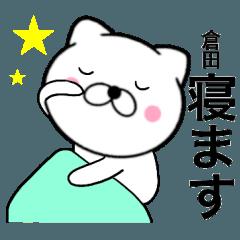 【倉田】が使う主婦が作ったデカ文字ネコ