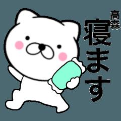 【高森】が使う主婦が作ったデカ文字ネコ