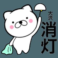 【大沢】が使う主婦が作ったデカ文字ネコ