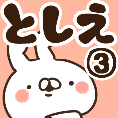 【としえ】専用3