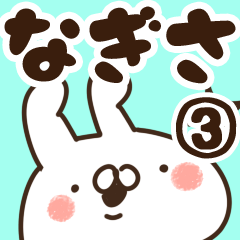 【なぎさ】専用3