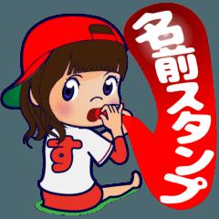 [LINEスタンプ] 動く!頭文字「す」女子専用/100%広島女子の画像(メイン)