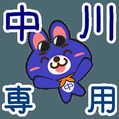 「中川」さん専用スタンプ