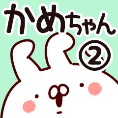 【かめちゃん】専用2