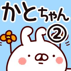 【かとちゃん】専用2