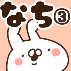 【なち】専用3