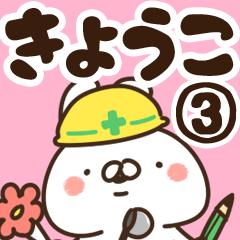 【きょうこ】専用3