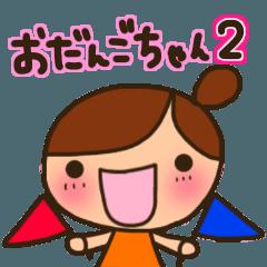 ☆おだんごちゃん2☆やる気どこ?