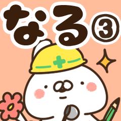 【なる】専用3