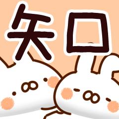 【矢口/やぐち】専用