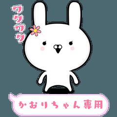かおりちゃん☆専用の動く女子スタンプ
