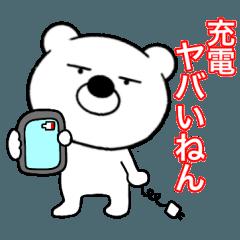 主婦が作った ブサイクくま関西弁8