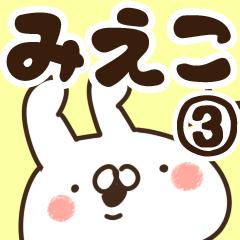 【みえこ】専用3