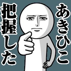 あきひこの真顔の名前スタンプ【あきひこ】