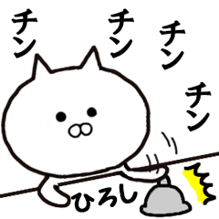 ◆ひろし専用◆ 動くスタンプ