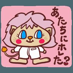子猫ライオン♪ かまって編